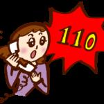 学生向けアパートの宅飲み騒音!困ったら警察に110番通報は正解か?